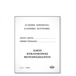 ΑΔΕΙΑ ΚΥΚΛΟΦΟΡΙΑΣ ΜΟΤΟΠΟΔΗΛΑΤΟΥ 9Χ12 125Α