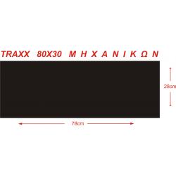 ΣΦΡΑΓΙΔΑ TRAXX 80x30 ΤΣΕΠΗΣ ΜΗΧΑΝΙΚΩΝ
