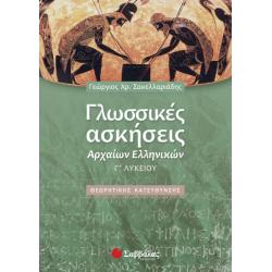 Γλωσσικές Ασκήσεις Αρχαίων Γ'Λυκείου (θ.Κ.) Σακελλαριάδης