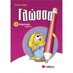Γλώσσα Α'Δημοτικού (α'τεύχος) (Ζούπα)
