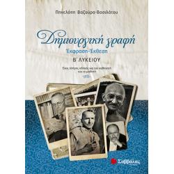 Δημιουργική Γραφή: Έκφραση-Εκθεση Β' Λυκείου (2 βιβλία) (ΒΑΖΟΥΡΑ-ΒΑΣΙΛΑΤΟΥ)