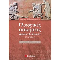 Γλωσσικές ασκήσεις Αρχαίων Ελληνικών Β'Λυκ.(Σακελλαρ.)