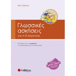 Γλωσσικές ασκήσεις Β'Δημοτικού (Σάκκου)