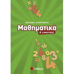 Μαθηματικά Δ'Δημοτικού (Λυκοτραφίτη)