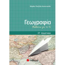Γεωγραφία ΣΤ'Δημοτικού (Πλεξίδα)