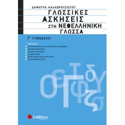 Γλωσσικές ασκήσεις Νεοελληνική Γλώσσας Γ'Γυμ.(Καλαβρ.)