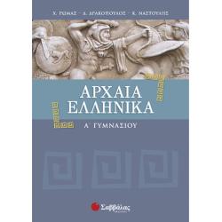 Αρχαία Ελληνικά Α'Γυμν.(Ρώμας-Δρακόπουλος-Ναστούλης)