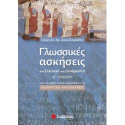 Γλωσσικές Ασκήσεις Ξενοφώντα Α'Λυκείου (Σακελλαριάδη)