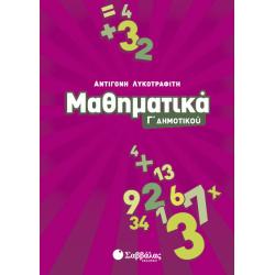 Μαθηματικά Γ'Δημοτικού (Λυκοτραφίτη)