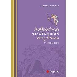 Ανθολόγιο Φιλοσοφικών κειμένων Γ'Γυμνασίου (Ντρίνια)