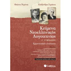 Κείμενα Νεοελληνικής Λογοτεχνίας Γ'Γυμν. (Ντρίνια-Στράτου)