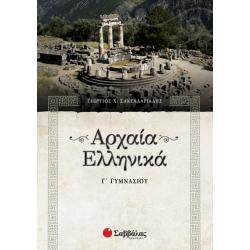 Αρχαία Γ'Γυμνασίου Σακελλαριάδη