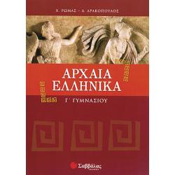 Αρχαία Γ'Γυμνασίου (Ρώμας-Δρακόπουλος)