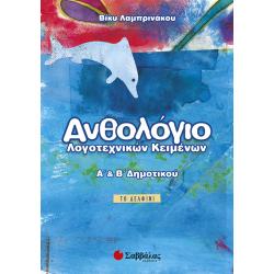 Ανθολόγιο Α' & Β'Δημοτικού (Λαμπρινάκου)