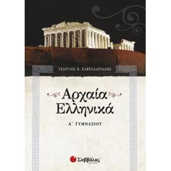 Αρχαία Ελληνικά Α'Γυμνασίου (Σακελλαριάδης)