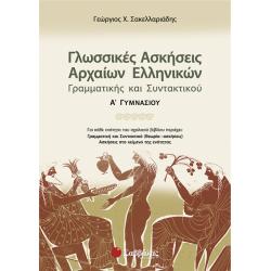 Γλωσσικές Ασκήσεις Αρχαίων Α'Γυμνασίου (Σακελλαριάδη)