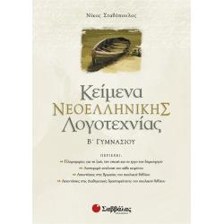 Κείμενα Νεοελληνικης Λογοτεχνίας  Β'Γυμν.(Σταθόπουλος)